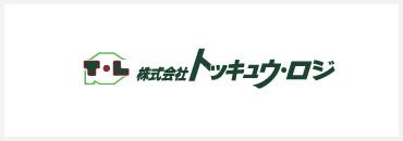 株式会社トッキュウロジ