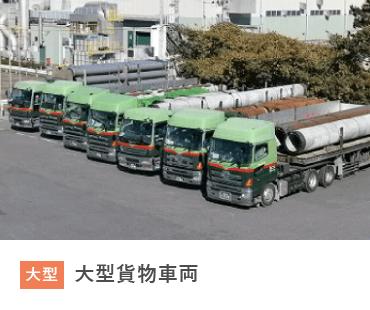 大型貨物車両
