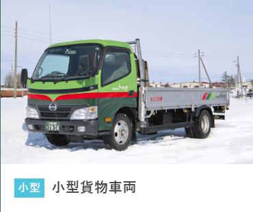 小型貨物車両